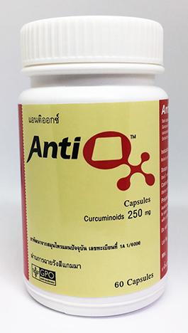 Anti Ox สารสกัดขมิ้นชัน, Turmeric Extract